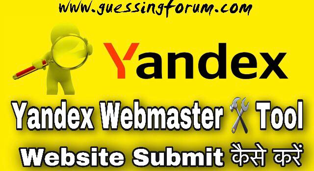 Yandex Webmaster Tool Me Website Submit (Add) Kaise Kare