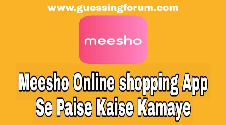 Meesho Store App Se Paise Kaise Kamaye? | Meesho Products List