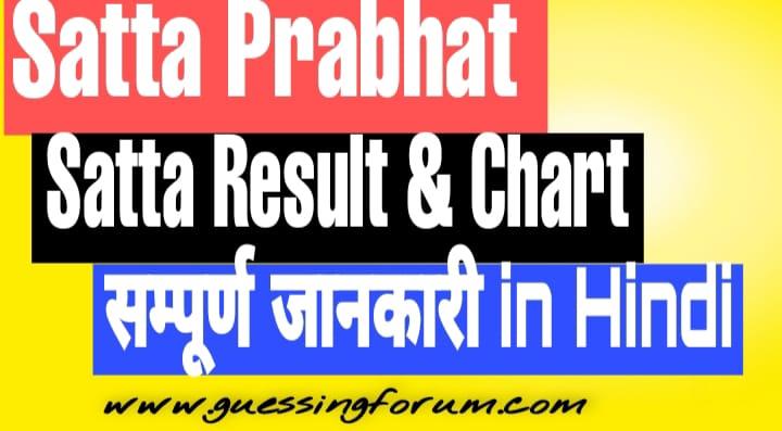 Satta Prabhat Kya Hai? | Prabhat Satta Chart | Prabhat Matka