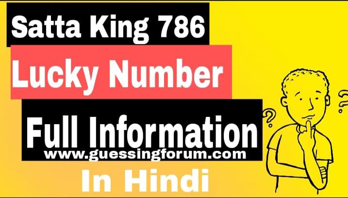 Satta King 786 Lucky Number Kaise Nikale | Black Satta Result