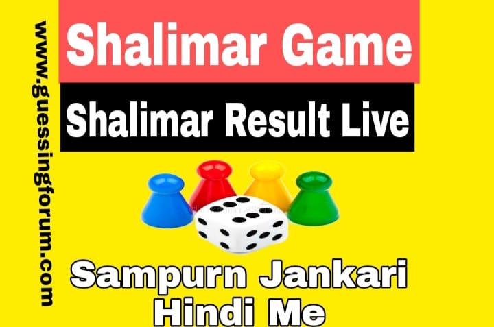 Shalimar game Kya Hai? | Shalimar Game Result