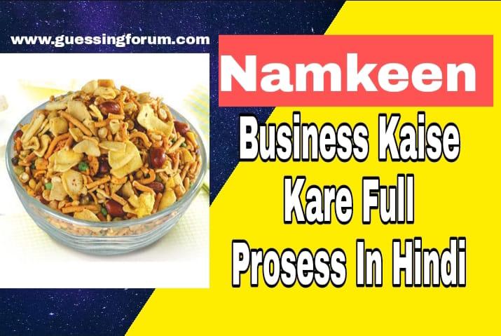 नमकीन का बिजनेस कैसे शुरू करें? | Namkeen Business Plan