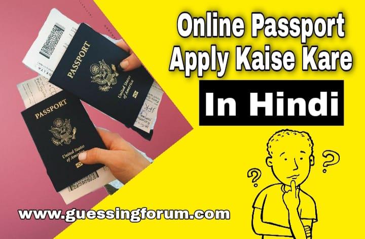 Online Passport Kaise Banaye? पासपोर्ट के लिए ऑनलाइन आवेदन कैसे करें?