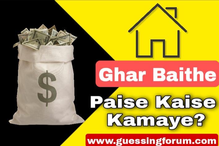 Ghar Baithe Paise Kaise Kamaye? Best Business Idea