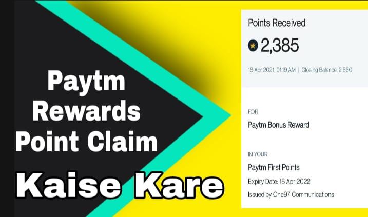 Paytm Rewards Points को Paise (Money) में Convert (Redeem) कैसे करें?